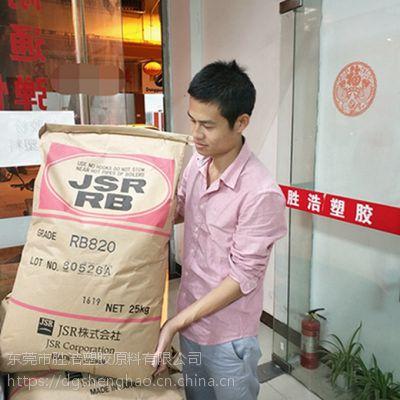 日本JSRRB820工业型橡胶粒原料批发价格
