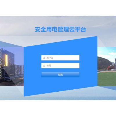 江浙沪安全用电管理云平台 电气火灾监控云平台供应