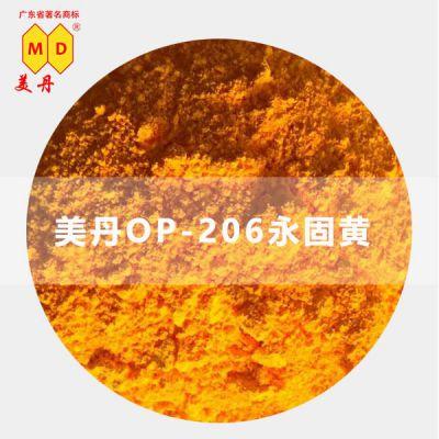 汕头潮州OP206永固黄色粉广州黄色工业颜料色浓度高