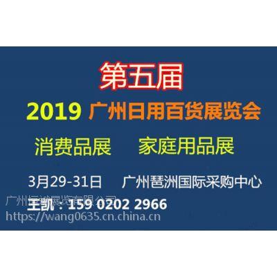 2019第五届广州日用百货展及家庭用品展览会