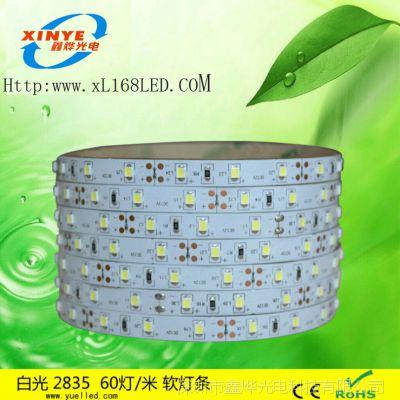 LED灯带2835 60灯一米 高亮 低压软灯条 贴片 8mm宽板 厂价直销