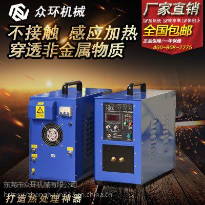 感应加热设备 高频感应加热机 ZHGP-25高频加热机优选众环