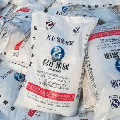 内蒙片碱,火碱,烧碱 ,工业级君正氢氧化钠,国标99%含量山东济宁