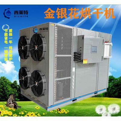 金银花热泵烘干机 金银花空气能烘干机 厂家直销