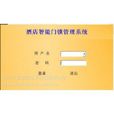 门锁系统的注册码智能卡电子门锁管理系统安装prousb门锁系统注册码计算