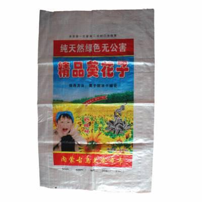 优质瓜籽编织袋直销-兆银彩印包装厂(推荐商家)