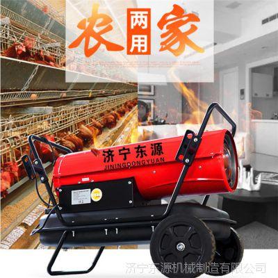 山东东源机械养殖柴油暖风机 育雏暖风炉设备