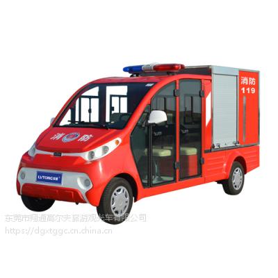 东莞翔通 2-4人座电动消防车  LT-S2.XF 欢迎选购
