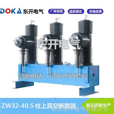 35KV户外柱上开关ZW32-40.5/1250-25户外高压真空断路器手动高压开关