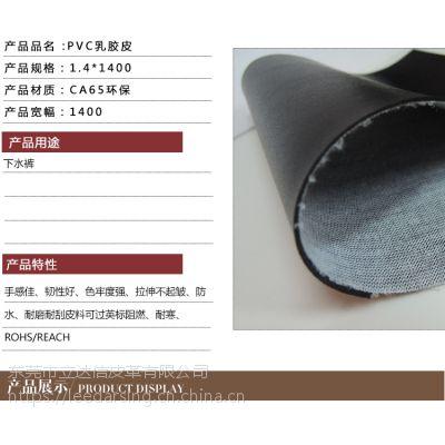 PVC人造革 PVC革 下水裤皮革 耐寒皮革厂家供应