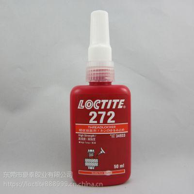 高温螺纹锁固剂 乐泰272胶水 密封厌氧胶 乐泰272螺纹胶