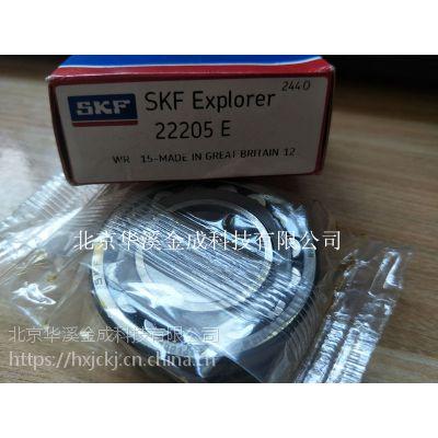 SKF轴承22205E