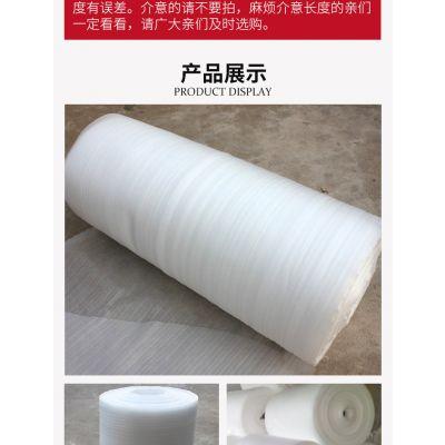 0.5t珍珠棉卷 北京epe珍珠棉 批发商