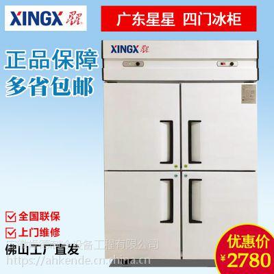 星星 四门冰箱商用大容量 厨房酒店专用冷藏保鲜 4开门立式冰柜