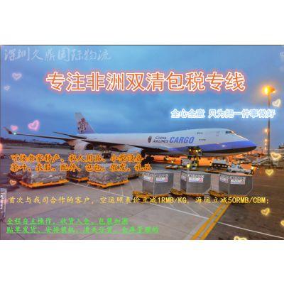 深圳国际物流公司中国到非洲双清包税物流运输专线(一手庄家)