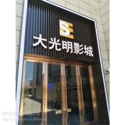 """硅藻泥壁材装修实际案例""""上海大光明影院"""""""