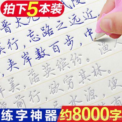 钢笔字帖凹槽楷书行书小学生新手速成成人硬笔字帖凹槽字帖