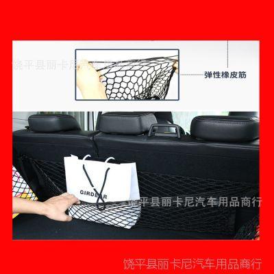 通用后备箱网兜 汽车行李网 后备箱行李网 遮物网储物网 立网