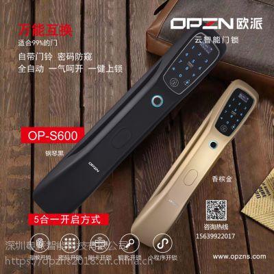欧派云智能门锁指纹锁家用防盗门锁欧派全自动密码锁电子锁OP-S600