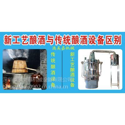 梅州酿酒设备双重冷却,湛江白酒设备怎么样,龙华做酒烤酒的机器