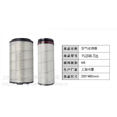 上海鸿曼空气滤清器 pu2846爪丝
