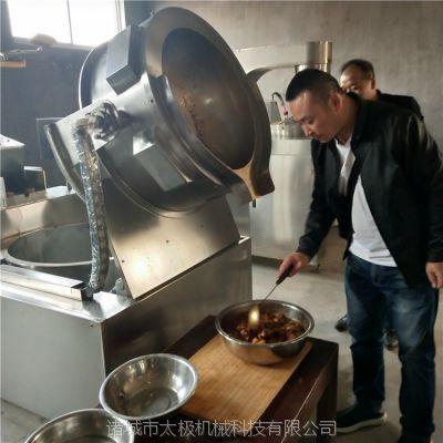 商用电磁炒菜机/大型食堂炒菜机器人/型号齐全/支持加工定制/高效率