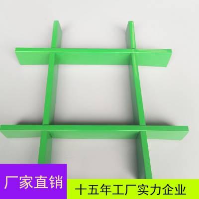 吊顶铁格栅铝格栅塑料格栅木纹天花网格吊顶葡萄架栏格栅