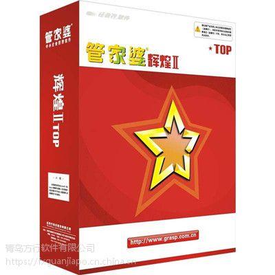 管家婆财务软件,青岛指定销售服务中心