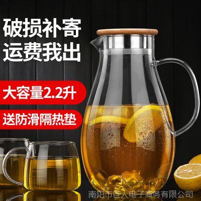 悦物凉水壶大容量耐热玻璃冷水壶防爆耐高温玻璃水壶套装家用凉杯