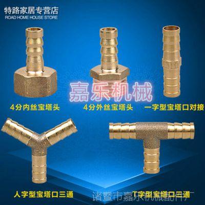 燃气管螺纹转换宝塔头加厚内丝气嘴外丝宝塔接头10mm人字三通