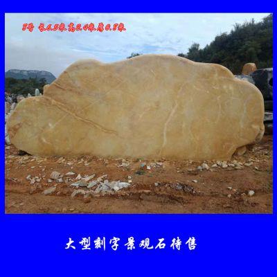 大型刻字景观石待售 校园景观石多少钱一块 黄蜡石产地直销