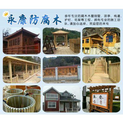 防腐木木屋加工厂-永康防腐木环保(在线咨询)-宝鸡防腐木