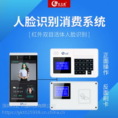 广东YK317R人脸消费机专业生产