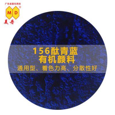 杭州石家庄156酞青蓝有机蓝色工业颜料高耐候高浓度