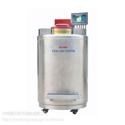 不锈钢气相液氮罐YDD-550-VS/PM