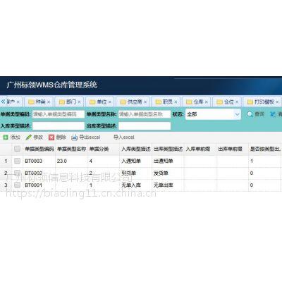 SAP ECC集成条码仓库管理系统_电子元件仓库信息化管理