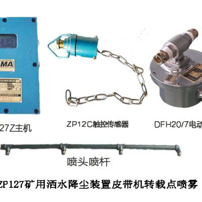 放炮喷雾装置 ZP127矿用声控自动洒水降尘装置直销
