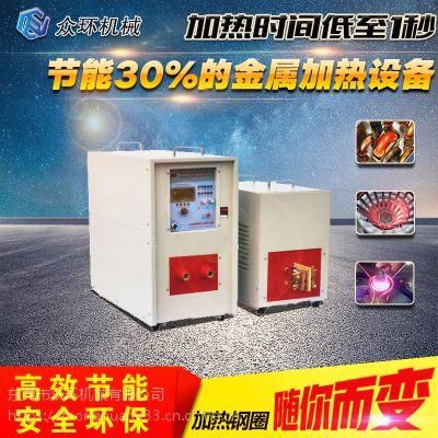 供应众环高频焊接设备ZHGP-35焊接机 小型高频钎焊机 专业生产 优质选择