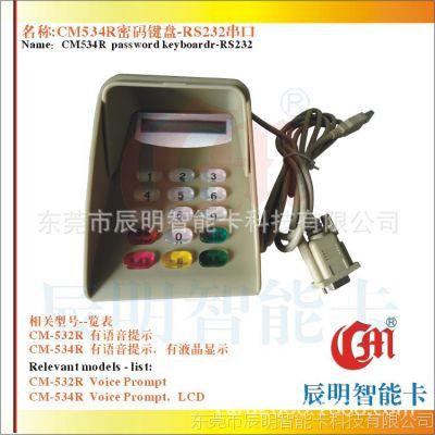 CM513密码键盘串口通讯USB口起电 带液晶显示密码键盘