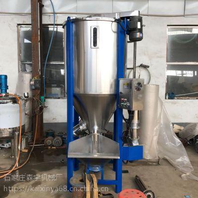 大庆家用饲料搅拌机小型立式聚四氟颗粒搅拌桶塑料高速拌料机