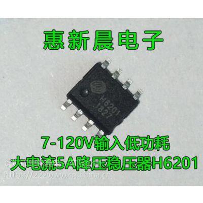 惠新晨H6201低功耗大电流60V72V100V转5V3A 12V3A降压恒压IC 高效率低成本 外