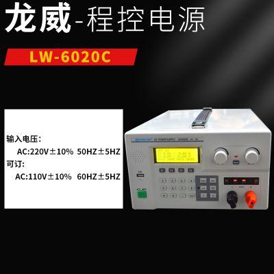 龙威LW-6020C 可调试开关电源 直流稳压电源