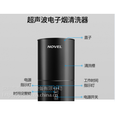 批发 超声波电子烟清洗器 歌能***新款 KS-1800