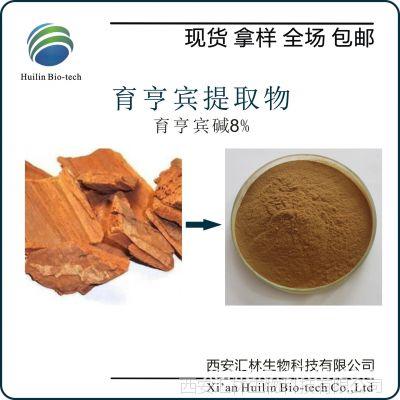 厂家直销 育亨宾提取物 育亨宾碱8% 优质原料质量保证现货供应