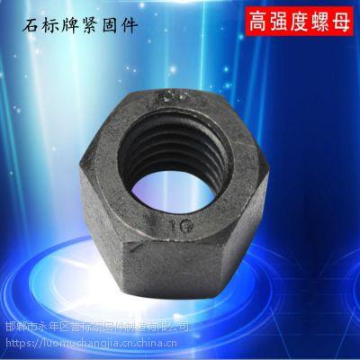 供应10.9级高强度特大螺母|南昌高强度螺母厂家