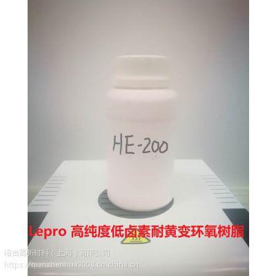 LOHO高纯度低卤素耐黄变环氧树脂HE系列 高端LED封装