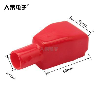 人禾电子PVC汽车电瓶正负极保护套,阻燃软塑料保护套