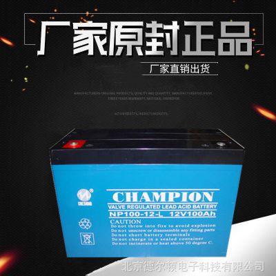 冠军蓄电池12V100AH NP100-12铅酸免维护蓄电池UPS电源专用
