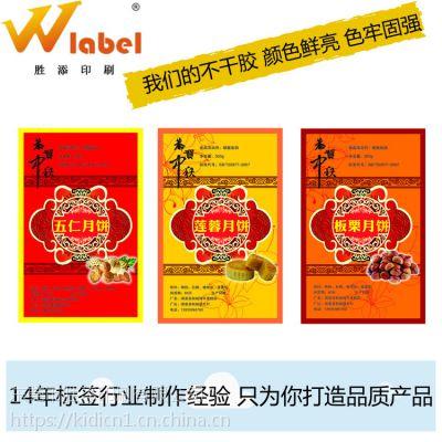 广东厂家直销 烫金月饼标签 食品不干胶标签 击凸 不留胶