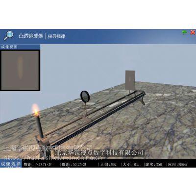 虚拟现实内容提供商,教学VR软件,北京华锐视点